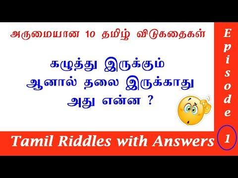 Tamil Vidukathaigal | Tamil Vidukathai | தமிழ் விடுகதைகள் | Tamil Riddles with answers | Episode 1