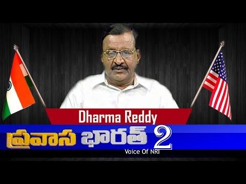How The Modi U.S. Tour Going To Be?   Pravasa Bharat   Part 2 : TV5 News