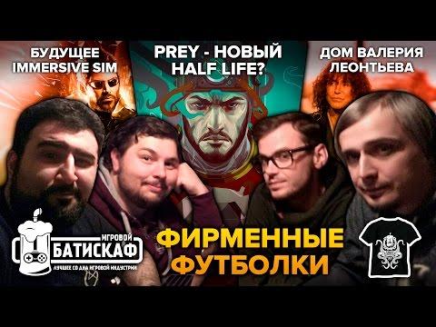 Prey - не Half-life 3, основы интернет преследования и ни слова о Соколовском - Игровой Батискаф