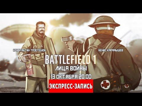 Экспресс-запись стрима по Battlefield 1 (13.10.2016) [Железный Battlefield]