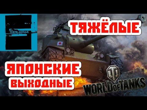 World Of Tanks Тяжёлые Японские Выходные [ #WorldOfTanks RUS ]  WoT Стрим!)
