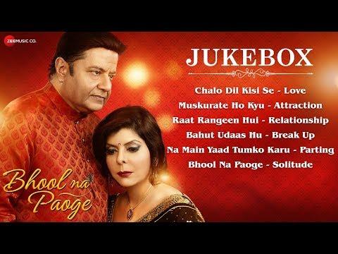 Bhool Na Paoge - Audio Jukebox | Dr. Reena Mehta &