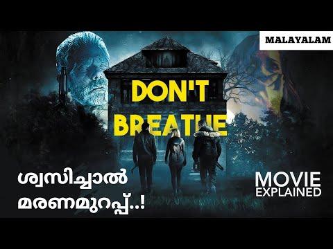 Don't Breathe Horror Thriller Film Explained In Malayalam ഒരു കഥ സൊല്ലട്ടുമാ ? Ep-21