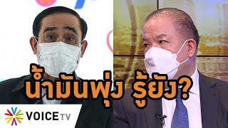 Wake Up Thailand - น่าห่วง! น้ำมันขึ้นราคา6รอบ ?พิชัย?จี้รัฐช่วยปชช. ลั่นเพื่อไทยเป็น รบ.ลด5บาททันที
