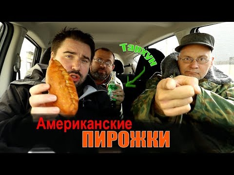 Американец пробует американские пирожки - DomaVideo.Ru