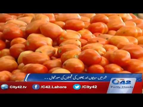 شہر میں سبزیوں اور پھلوں کی قیمتوں کی صورتحال
