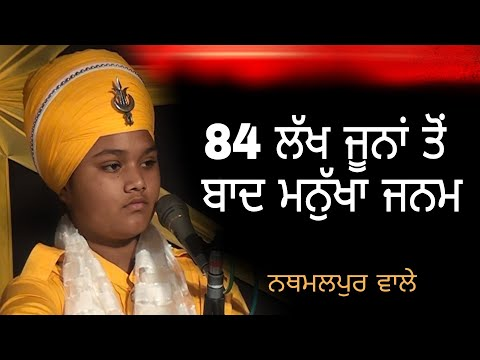 Video 84 ਲੱਖ ਜੂਨਾਂ ਤੋਂ ਬਾਦ ਮਨੁੱਖਾ ਜਨਮ Bhai Parampreet Singh Ji Khalsa Nathmalpur download in MP3, 3GP, MP4, WEBM, AVI, FLV January 2017