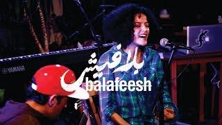 """Unreleased material from 2014: another song from Tunisian singer Badiaa Bouhrizi, 'Salam'.Artist link:https://www.facebook.com/BadiaaNeyssatouWhat is BalaFeesh? Hands-down, we have the best audience around, which makes for a great live show experience. Our intimate shows, hosted by Jordanian musician Hana Malhas, feature independent Arab artists. Watch our videos, relive the experience, and discover artists in the Middle East and North Africa.  BalaFeesh Links: Facebook: https://www.facebook.com/balafeeshTwitter: https://twitter.com/BalafeeshInstagram: https://www.instagram.com/balafeesh/بلا فيش: عروض حية للموسيقيين المستقلين في العالم العربي في جو مختلف عن الحفلات التقليديه. تستضيف الفنانة هنا ملحس في زاوية الجلوس المريحة في خرابيش، في عمانيُذكر أن """"بلا فيش"""" يسعى إلى خلق شكل جديد وشاب بعيداً عن القيود التقليدية للحفلات الغنائية الدارجة في العالم العربي، حيث أن عروض بلا فيش لا تلتزم بأي قواعد محددة ولا تفرض اعتبارات لأنواع ولغات وتصنيفات صناعة الموسيقى فهي مكان للتعبير الموسيقي الحر. تقوم """"بلا فيش"""" بعرض جميع حفلاتها عبر قناتها على اليوتيوب، لتصل أعمال الفنانين المشاركين إلى جميع عُشّاق الموسيقى والغناء في مختلف أنحاء العالم. حفلات """"بلا فيش"""" تحمل معها قصصاً ترويها الموسيقى، لتقضوا وقتاً ممتعاُ في عالم من الألحان التي لم تعهدوها من قبل."""
