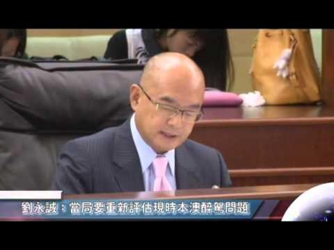 劉永誠-20131029立法會議