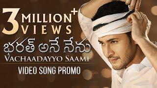 Video Vachaadayyo Saami Video Song Promo - Bharat Ane Nenu Video Songs - Mahesh Babu, Koratala Siva MP3, 3GP, MP4, WEBM, AVI, FLV April 2018