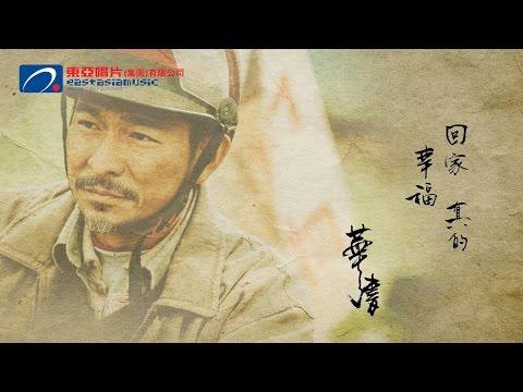 劉德華 Andy Lau - 回家的路 MV