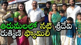 తిరుమలలో నటి శ్రీదేవి ,రుక్మిణి ఫామిలీ   Actress Sridevi Vijaykumar with Family at Tirumala