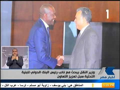 د-هشام عرفات - وزير النقل ..يلتقي نائب رئيس البنك الدولي للبنية التحتية لبحث التعاون في مجال السكك الحديدية والموانئ الجافة