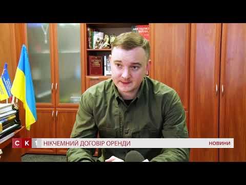 Військова прокуратура викрила факт незаконної діяльності, пов'язаної з орендою державного майна