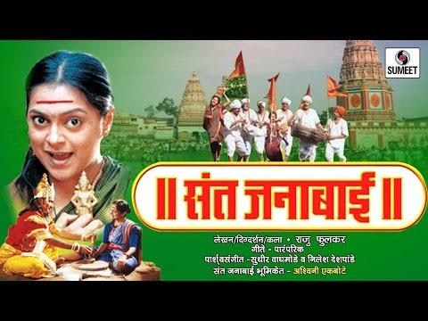 Video Sant Janabai - Marathi Movie - Sumeet Music download in MP3, 3GP, MP4, WEBM, AVI, FLV January 2017