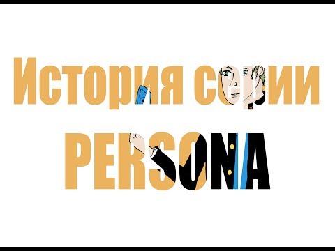 История серии Persona : Megami Ibunroku Persona
