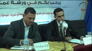 عرض رسالة ماجستير بعنوان الأبعاد السياسية لموقف حزب الله من الصراع على السلطة في سوريا
