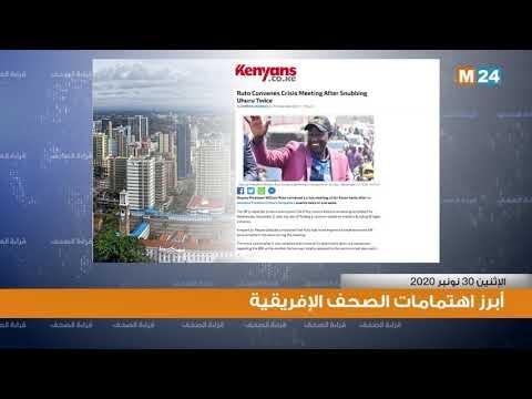 قراءة في أبرز اهتمامات الصحف الإفريقية