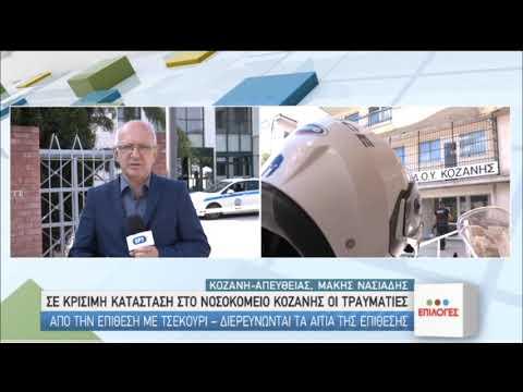 Επίθεση με τσεκούρι | Σε κρίσιμη κατάσταση στο Νοσοκομείο Κοζάνης οι τραυματίες | 18/07/2020 | ΕΡΤ