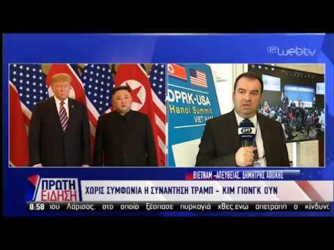 Δεν υπήρξε συμφωνία μεταξύ Τραμπ – Κιμ | 28/02/19 | ΕΡΤ