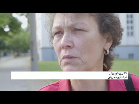 العرب اليوم - قصص أطفال اختفوا في ألمانيا
