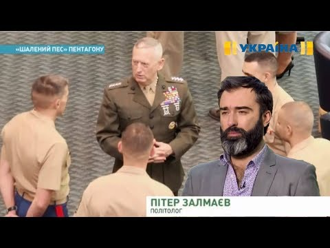 Питер Залмаев (ZALMAYEV) o визите Мэттиса в Украину. ТРК УКРАИНА