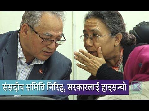(Kantipur Samachar |  सांसदले जनचासोका मुद्दा उठाउँदा प्रश्न गर्नै रोक - Duration: 3 minutes, 5 seconds.)