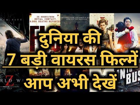 Top 5 infection movie, I am legend movie, World war z movie, flu movie,