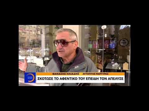 Video - Θεσσαλονίκη: Νέα στοιχεία για τη δολοφονία ιδιοκτήτη fast food από τον υπάλληλό του