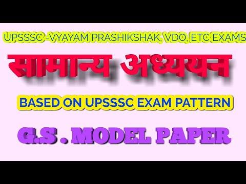 GENERAL STUDY FOR UPSSSC EXAMS- VYAYAM PRASHIKSHAK, VDO, LOWER 2016 &Jr. Assistant Exam