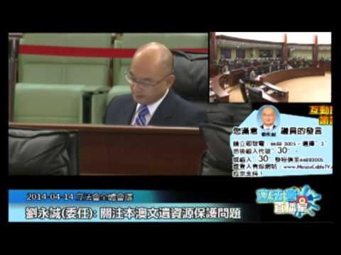 劉永誠20140414立法會議