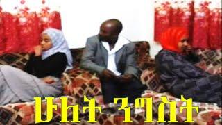 ሁለት ንግስት | Hulet Nigist | Best Amharic Islamic Drama