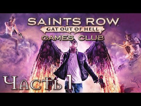 Прохождение Saints Row Gat out of Hell (PS4) часть 1