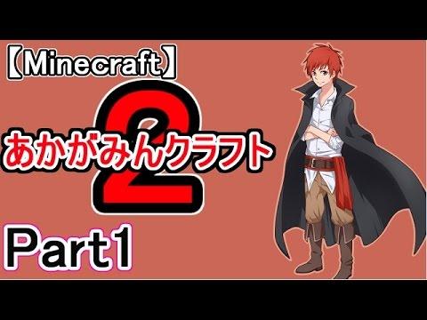 【マイクラ実況】あかがみんクラフト2 Part1【赤髪のとも】