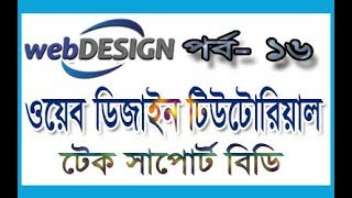 welcome to our web design bangla tutorial. If you want to be a web designer, please see our tutorial from beginning. you need not go to other training center for web design. Our courses are enough for you to learn from the basics to advance of web design.Subscribe our channel now to get new video tutorial!our Chanel link: https://www.youtube.com/c/techsupportbdOur Full course Playlist : https://www.youtube.com/watch?v=8NrtT...you can find me on facebook Our Facebook Group :- https://www.facebook.com/groups/TechS...Download source code: http://www.mediafire.com/file/9i2ni8e8kh6fd3t/web+design+bangla+tutorial+part-16.zip