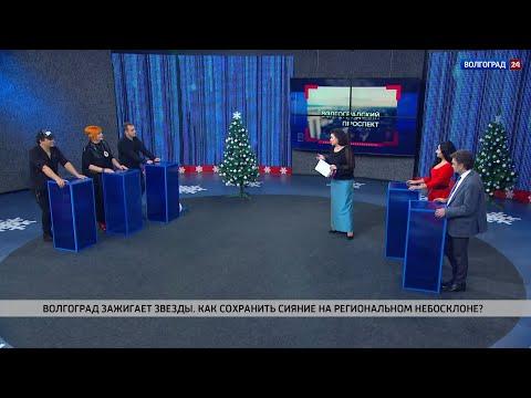 Волгоград зажигает звезды. Выпуск от 25.12.2019