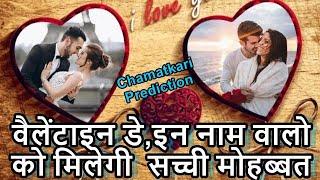 Video 14 फरवरी इन नाम वालो को मिलेगा सच्चा प्यार Valentine 2020 वैलेंटाइन डे 2020 download in MP3, 3GP, MP4, WEBM, AVI, FLV January 2017