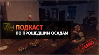 Black Desert - Подкаст об осаде территорий и замков ч.11