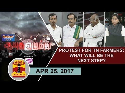 (25/04/2017)Ayutha Ezhuthu :Protest for TN Farmers
