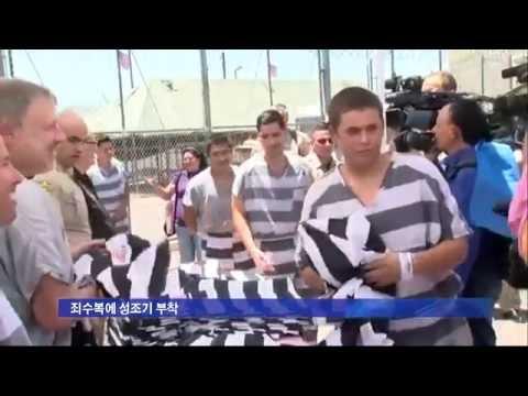 '죄수복에 성조기 부착' 셰리프 논란 7.5.16 KBS America News