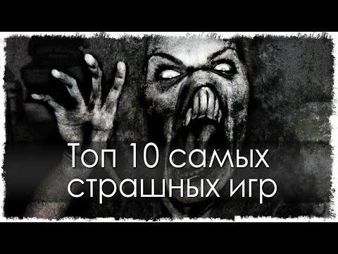 Топ 10 самых страшных игр (Часть 2)