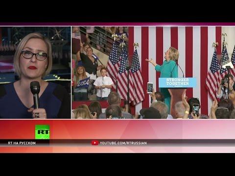 От надежды до отчаяния: корреспондент RT о реакции сторонников Клинтон на результаты выборов (видео)