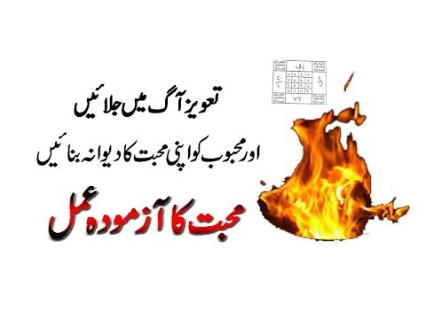Fire Taweez For Love, Mohabat Ka Aag Wala Amal, Peer Qureshi Sahab
