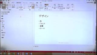 PowerPointの資料作成が早くなる使い方|全てのスライドに文字を入力できるアウトラインの4つの裏技【schoo(スクー)】