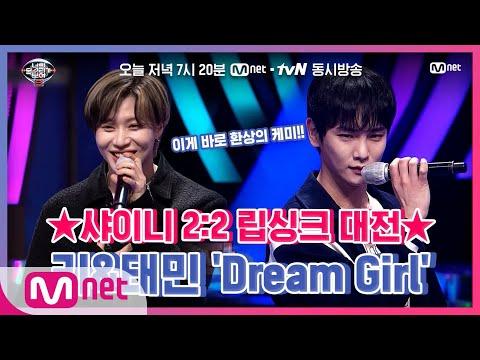 [너목보8/6회선공개] 위화감 0%?! 프로 아이돌 키&태민의 'Dream Girl' 립싱크#너의목소리가보여8 | I Can See Your Voice 8 EP.6