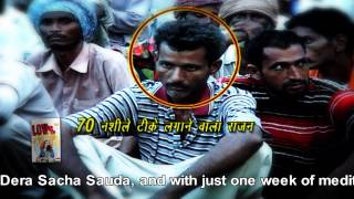 LOV Rab Se Official Trailer - Saint Gurmeet Ram Rahim Singh Ji Insan