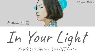 Video Fromm (프롬) - In Your Light 너란 빛으로 (Angel's Last Mission: Love OST Part 6) Lyrics (Han/Rom/Eng/가사) MP3, 3GP, MP4, WEBM, AVI, FLV Juni 2019