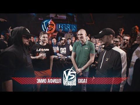 VERSUS BPM: Эмио Афишл VS Giga1 (видео)