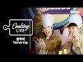 Download Lagu 블락비 Block B - Yesterday LIVE [쿠킹라이브] Mp3 Free