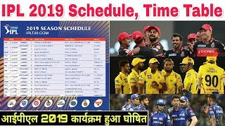 BCCI Announce IPL 2019 Confirm Schedule And Time Table | IPL 2019 All Matches, Date, Time, Venue